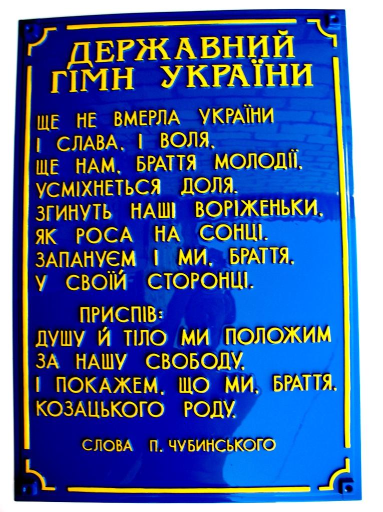 Гімн України Текст